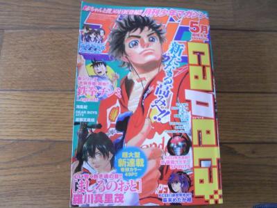月刊少年マガジン2010年05月号
