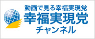 幸福実現党チャンネル