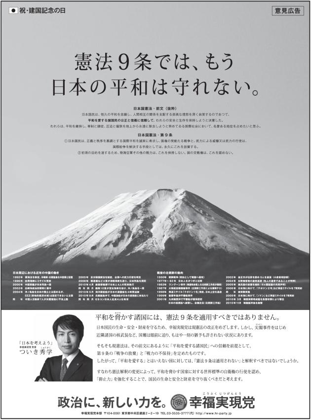 憲法9条では、 もう日本の平和は守れない