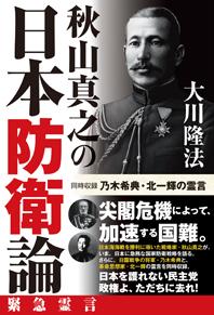 日本防衛論