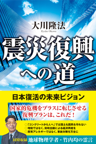 震災復興への道