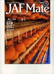 JAF1-2