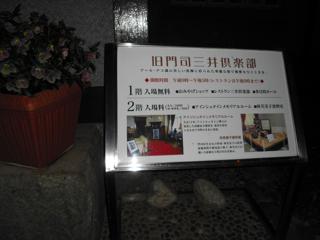 三井クラブ1