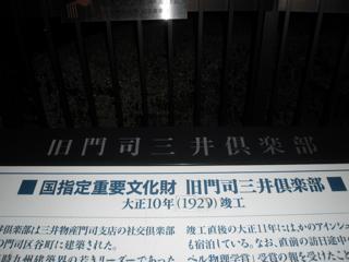三井クラブ3