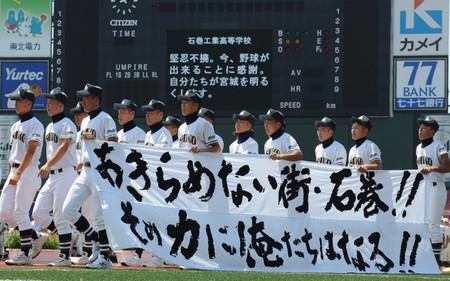 石巻高校野球