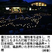 半年福島灯籠