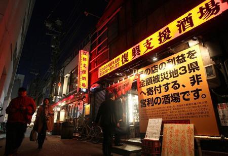 仙台復興酒場