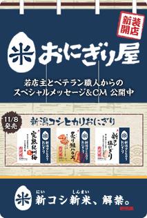 onigiriya.jpg