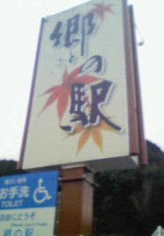 satonoeki.jpg
