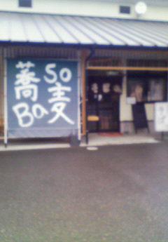 satonoeki3.jpg