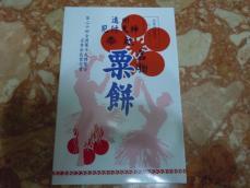 DSCN2433_convert_20110605210241.jpg