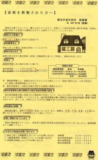 固定資産税の資料1