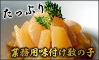 s195kazunoko_g.jpg
