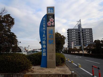 道の駅・看板