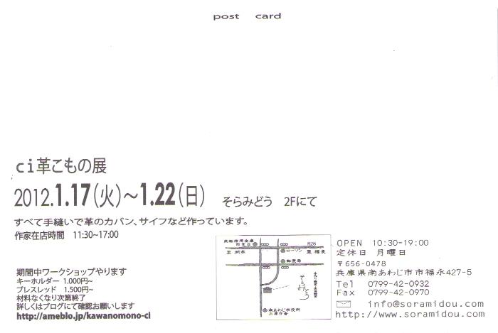 ci革こもの展dm 2012