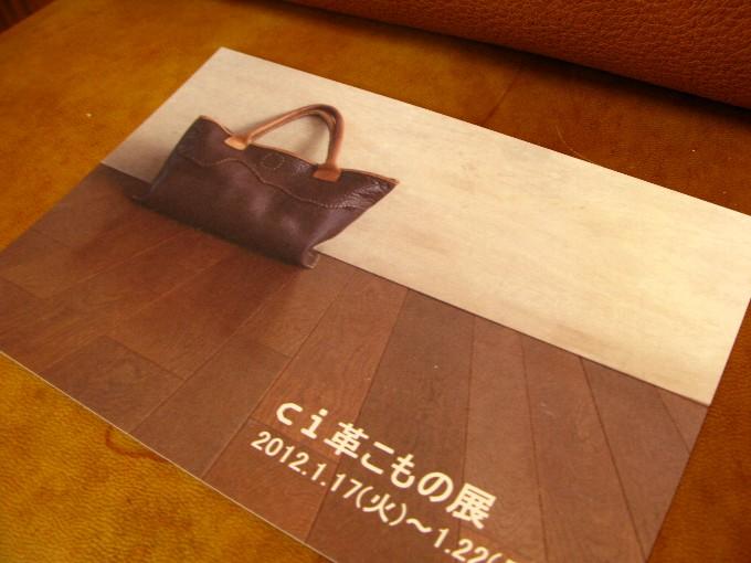 革こもの展2012-2