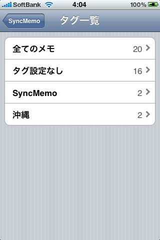 SyncMemoタグ一覧