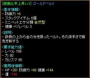 RedStone 10.01.08[14]