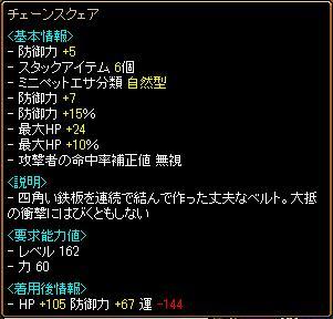RedStone 10.01.08[12]