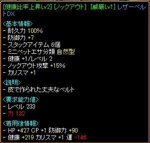 RedStone 10.01.24[09]