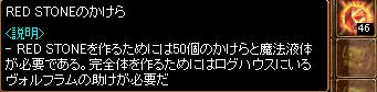 RedStone 10.02.05[03]