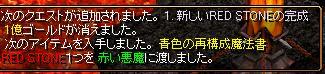 RedStone 10.02.14[00]
