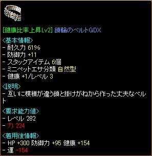 RedStone 10.02.25[01]
