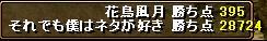 830point_20100831010440.jpg