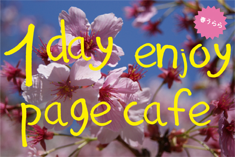 1day enjoy page cafe-01