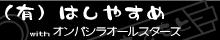 hasiyasume.jpg