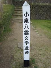 koizumiyakumo.jpg