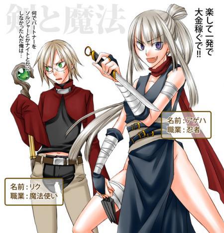 夏本さん「剣と魔法」