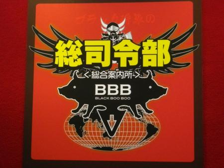 黒ブーブー通信社(笑)