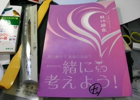 R18読本