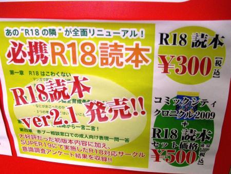 R18読本POP