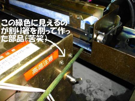 製版機の割り箸(笑)