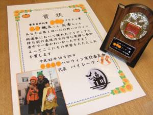 ハロウィンコンテスト賞状