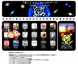 「ぽっしゅん」bo-yaのページ