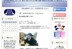 信州カンファblog