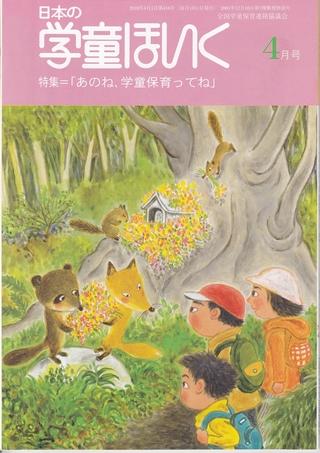日本の学童ほいく 4月号