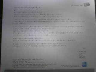 アメックスプラチナインビ20090415-2