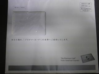 アメックスプラチナインビ20090415