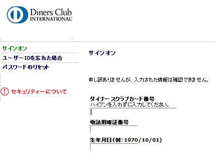 Diners20100223.jpg
