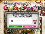 GoGoJake.jpg