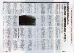 日本の国土が危ない!