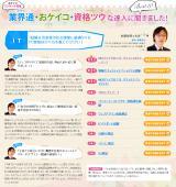 ケイコとマナブ.net