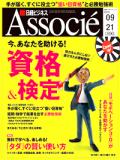 日経ビジネス Associe 2010年 9/21号
