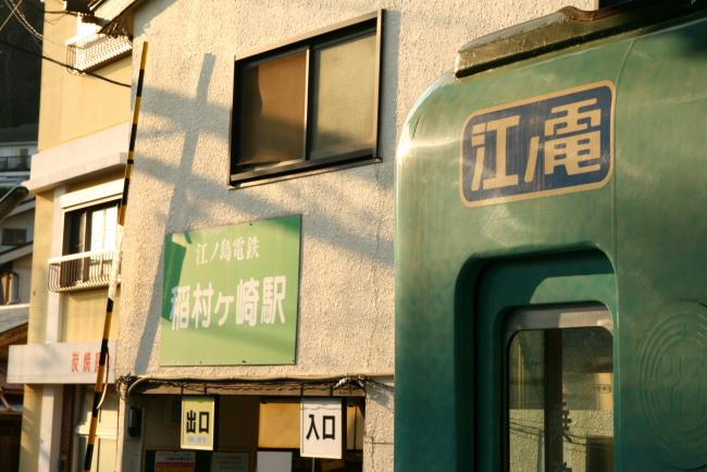 20100228稲村ガ崎2