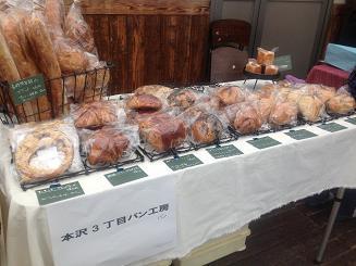 本沢3丁目パン