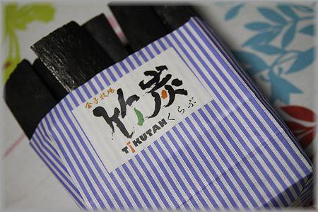 2011.5.8竹炭